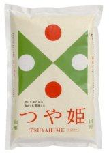 新米山形県産米 つや姫・精白米・2kg入 もち米こうじ味噌&昔ながらの大根味噌漬オマケ付き